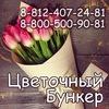 Цветочный бункер СПб. Цветы, букеты, подарки.
