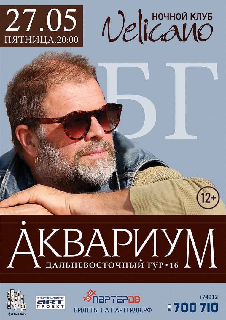 "Афиша Хабаровск 27.05 Группа ""Аквариум"" Velicano"