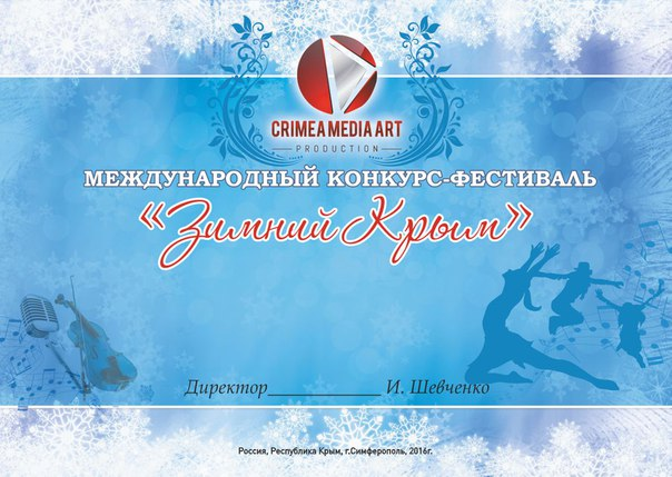 Международный конкурс-фестиваль