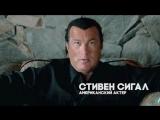 Русские корни голливудских звёзд