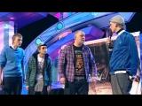 Плохая компания - Музыкальное домашнее задание (КВН Премьер лига 2012. Первая 1/8 финала)