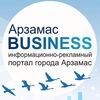 АРЗАМАС-БИЗНЕС информационно-рекламный портал