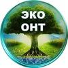 Экологи ОНТ