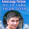 Петров Александр #ЛЮБИМ, ПОМНИМ, СКОРБИМ...#