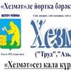 «Хезмәт» - Балтач район газетасы