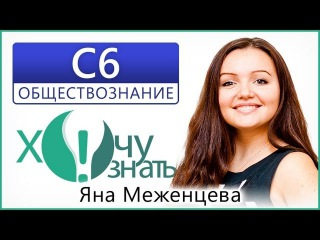 C6 по Обществознанию Диагностический ЕГЭ (11.03) (1) Видеоурок