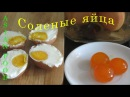 Cách làm Trứng Muối Tiệt trùng Sạch BÁNH TRUNG THU Соленые яйца рецепт Homemade Salted Eggs Trứng