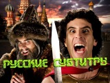 Русские Субтитры Alexander the Great vs Ivan the Terrible - ERB Season 5