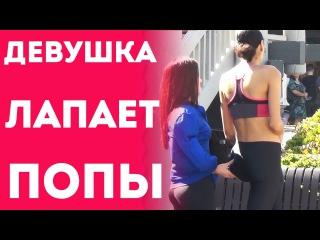 Сексуальная Девушка Трогает/Лапает За Задницу (Пранки И Приколы На Русском 2016)