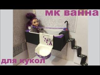 Как сделать ванну для кукол. how to make a bath for dolls Monster High and Ever After High