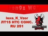 lexa k vzorRAGE- Ru251 5816 Урона