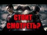 Бэтмен против Супермена Стоит Смотреть? (Краткий обзор)