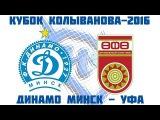 Динамо Минск - Уфа