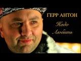 Герр Антон (Herr Anton) - Надо Любить
