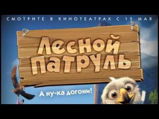 Лесной патруль   /   Pelle Politibil på sporet     2014     Русский Трейлер