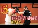 Как перехватить атаку Техника бокса Эльмар Гусейнов