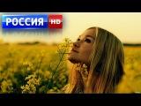 Мелодрамы русские 2015 2016 новинки HD качество. Фильм: