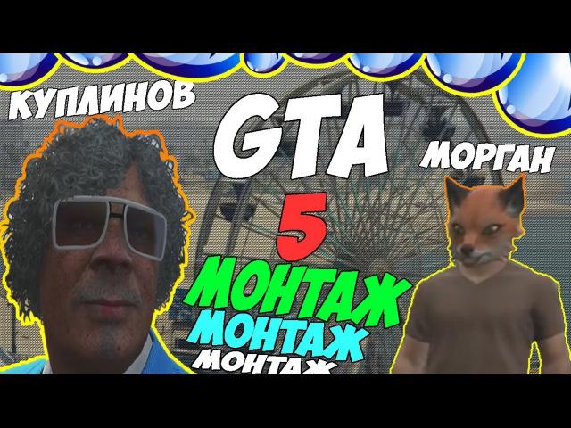 GTA5. СМЕШНЫЕ МОМЕНТЫ...{КУПЛИНОВ-МОРГАН}