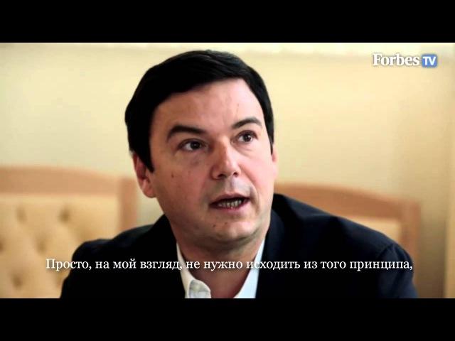 Тома Пикетти «Возникает вопрос, почему неравенство в России