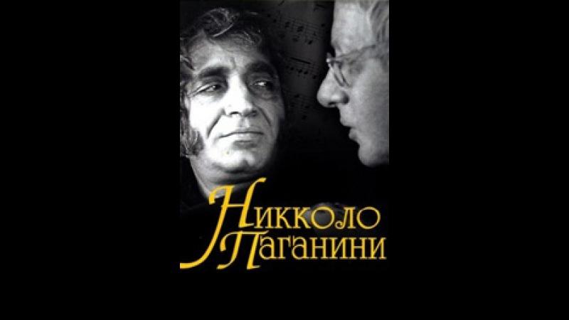 Никколо Паганини 1982 2 серия
