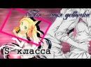 Аниме клип【Mix】 - Ты моя девочка S-класса...
