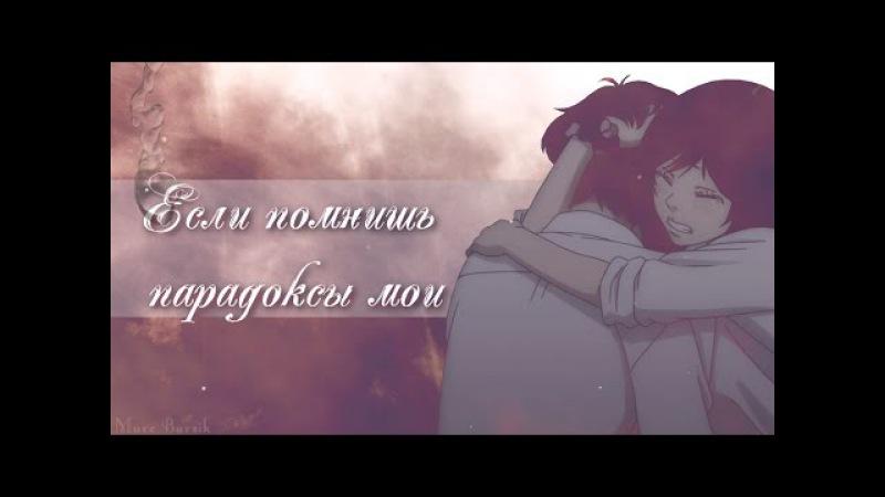 【MIX】Если помнишь парадоксы мои ( AMV Аниме клип о любви Аниме грусть ) » Freewka.com - Смотреть онлайн в хорощем качестве