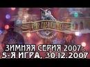 Что? Где? Когда? Зимняя серия 2007г., 5-я игра, финал года от 30.12.2007 (интеллектуальная игра)