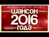 Шансон года 2016 - Музыкальный Хит-Парад  Chanson 2016 - Musical Hits