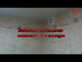 Установка вытяжного вентилятора в ванную