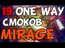 19 Читерских Смоков на карте Mirage | 19 One Way Смоков