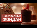 Шоколадный фондан самый нежный десерт Мужская кулинария