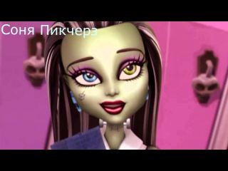 Френки Штейн-Monster High.Клип-Знак Водолея.