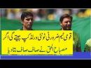Misbah Ul Haqq Comments on Pak India Wc t20 2016 big match