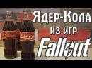 Как сделать Ядер-Колу из Fallout