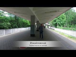 Как пройти от метро Измайловская в Нетград Сервис