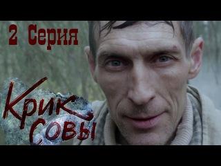 Крик совы 2 серия HD - Русский детективный сериал 2016