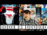 Бэтмен против супермена на заре справедливости обзор без спойлеров /Кино с папкой #1