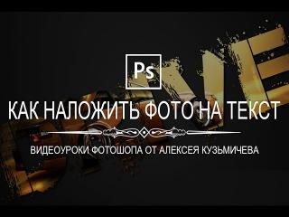 Как наложить изображение на текст в фотошопе?