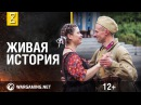 Фильм к 22 июня о тех кто помнит историю Живая история