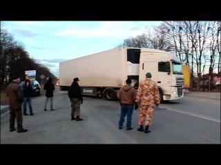 Москва не получила уведомления от Киева о приостановке движения грузовиков с номерами РФ по Украине