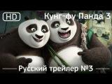 Кунг-фу Панда 3 (Kung Fu Panda 3) 2016. Трейлер №3. Русский дублированный [1080]