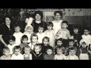 «С моей стены» под музыку Юрий Шатунов - Детство. Picrolla