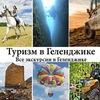 Туризм Геленджик: Экскурсии и развлечения
