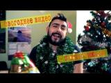 Новогоднее видео