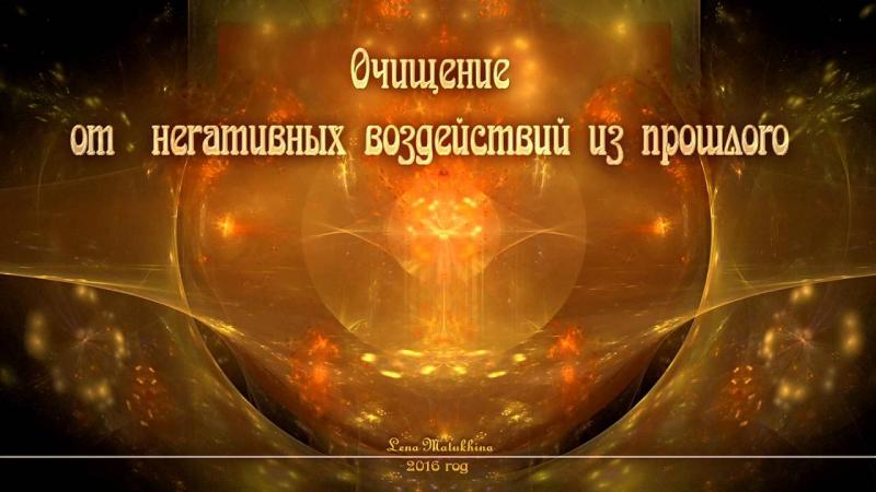 Очищение от негативных воздействий из прошлого. Изохронные ритмы. Spiritual Retreat.