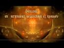 Очищение от негативных воздействий из прошлого Изохронные ритмы Spiritual Retreat