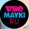 Vsemayki.ru. Всемайки.ру