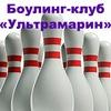 Ультрамарин - боулинг клуб
