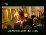 Мурат Насыров, Алиса Мон ,Горбачёва-Колыбельная (1998 год)