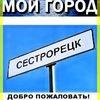 Сестрорецк - мой город 🌅